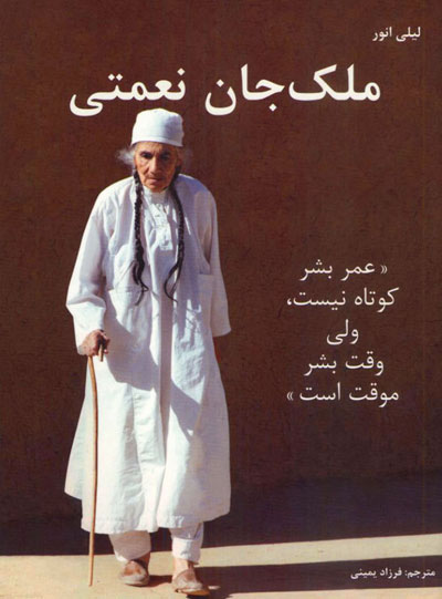 Malak Jan Nemati Book Persian